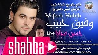 وفيق حبيب - خمس صبايا / Wafeek Habib - 5 Sbaya