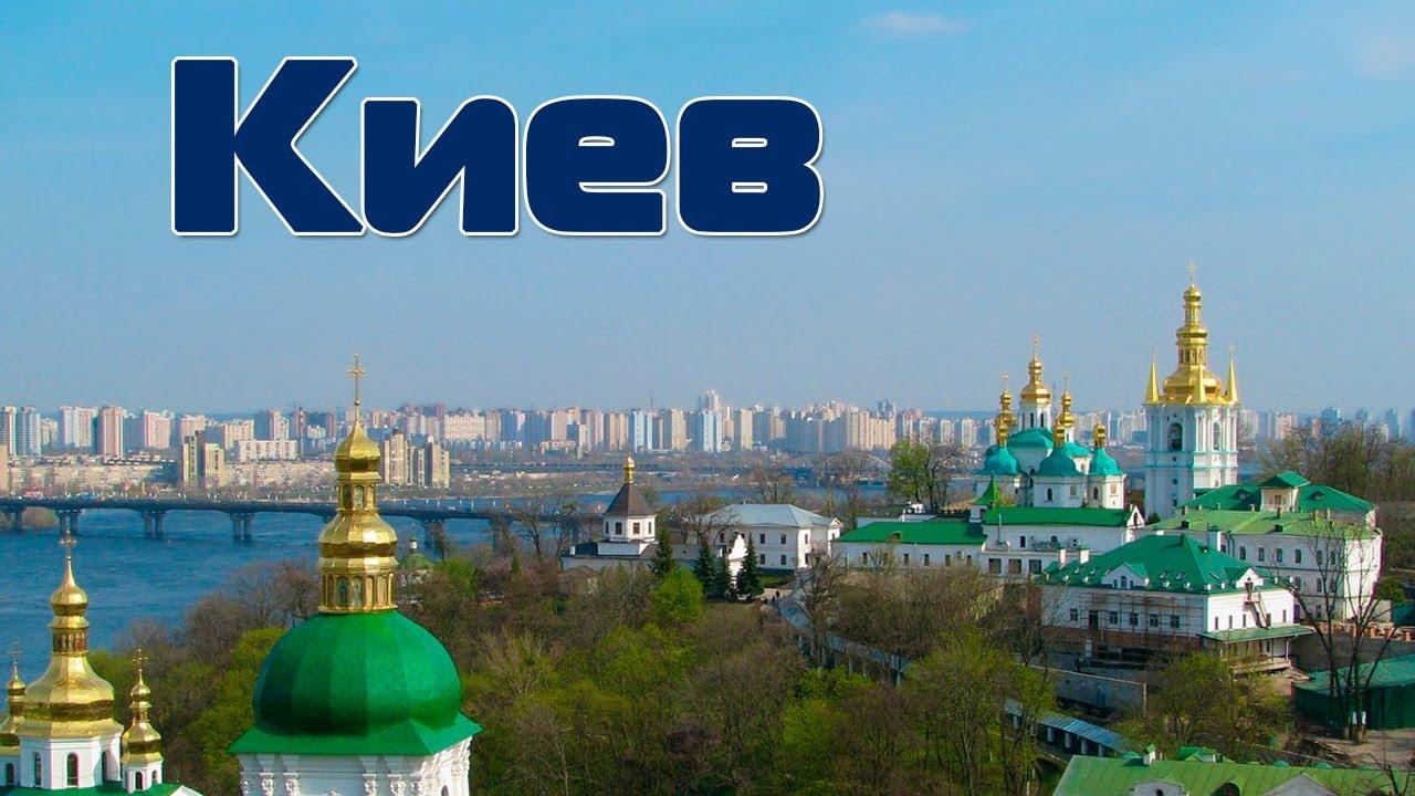 Город Киев - Украина | Путешествия по городам - YouTube
