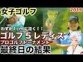 ⛳️【女子ゴルフ】ゴルフ5レディス プロゴルフトーナメント最終日の結果!淺井咲希1cmに泣く💦