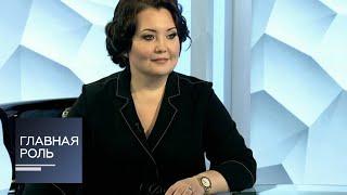 Главная роль. Альбина Шагимуратова. Эфир от 26.12.2017