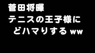 菅田将暉リスナーに唆されてまんまとテニヌにハマる.