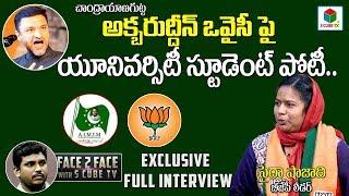 అక్బరుద్దీన్ ఒవైసి పై  యూనివర్సిటీ స్టూడెంట్ పోటీ- Syeda Shazadi | BJP Leader | Akbaruddin Owaisi