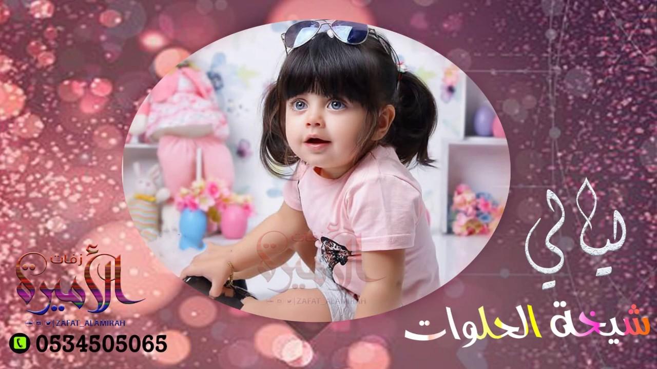 شيلة رقص بنات حماسيه2020 اقوى شيلة للنات باسم ليالي تنفذ بالاسماء Youtube