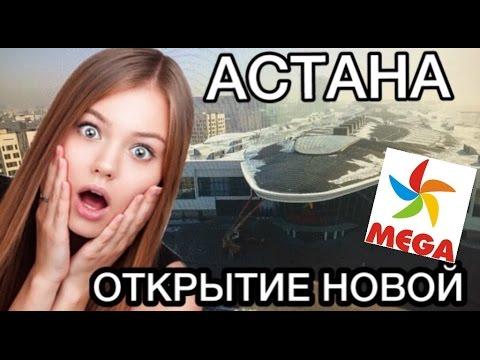 МЕГА СИЛКВЕЙ АСТАНА / Mega Silk Way Astana в Казахстане / Съемка с Дрона / Танирберген