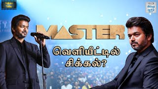 breaking-issue-in-master-release-master-thalapathy-vijay-anirudh-ravichander-lokesh-kanagaraj-vaathi-raid-talkies-today-episode-50-hindu-tamil-thisai