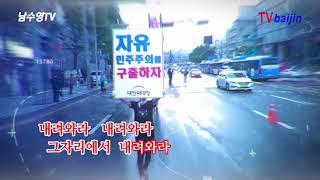 시국노래_ 뮤직비디오_ 물러나라 _ Song by 음악밥
