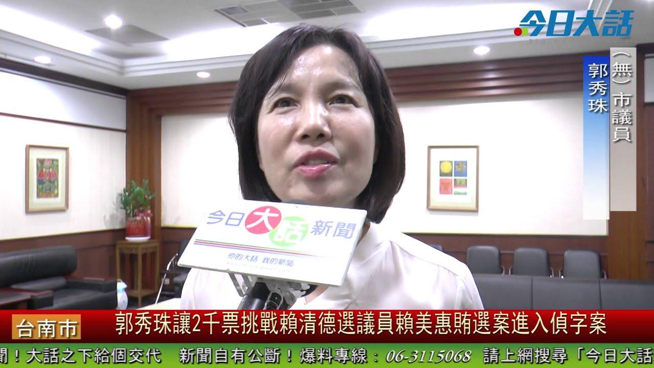 郭秀珠讓2千票挑戰賴清德選議員賴美惠賄選案進入偵字案 今日大話新聞 - YouTube