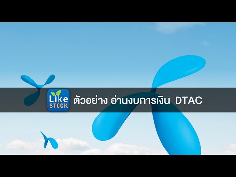 ตัวอย่าง อ่านงบการเงิน  DTAC - Mr.LikeStock