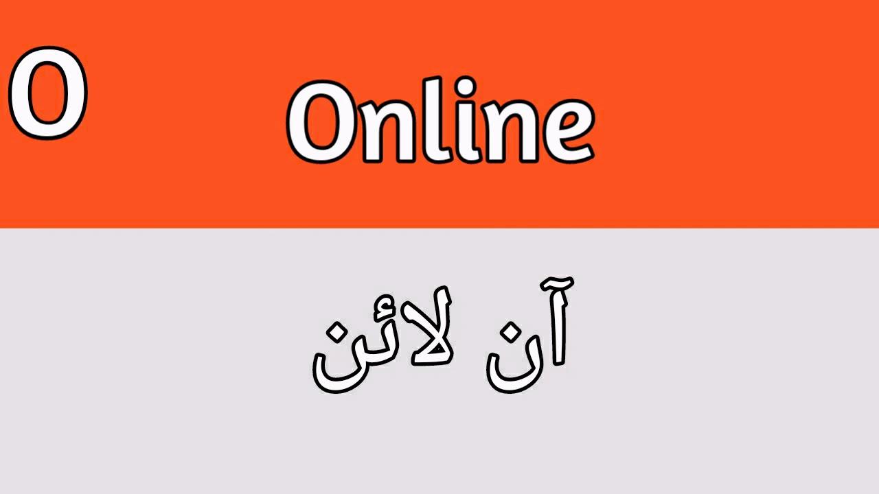 Online Meaning In Urdu - YouTube