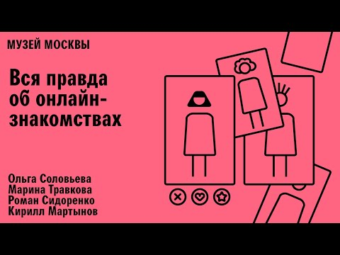 Дискуссия «Вся правда об онлайн-знакомствах»