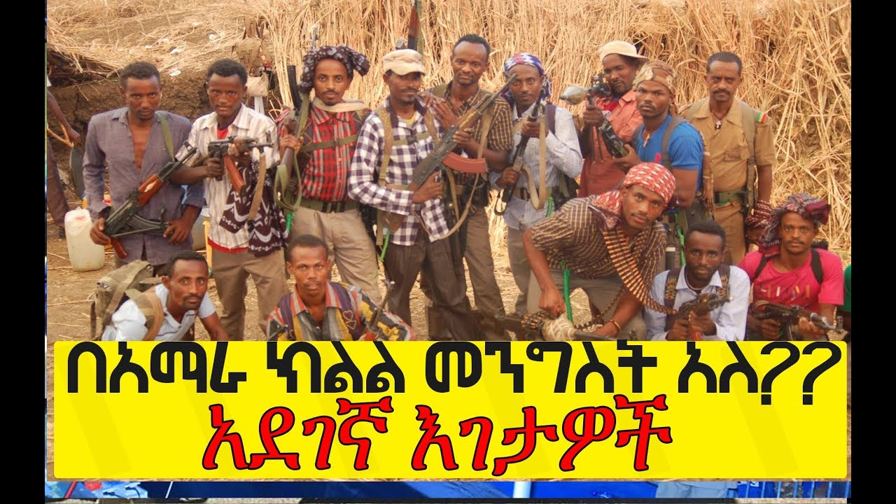 Is there truly a government in the Amhara region?