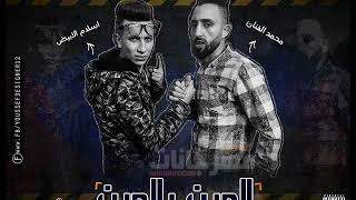 مهرجان العين بالعين – محمد الفنان واسلام الابيض كلمات محمد الفنان | توزيع اسلام الابيض 2018