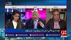 Night Edition | 19th November 2017 | 92 News