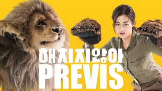 해치지않아 (Secret Zoo)  Previs  2019