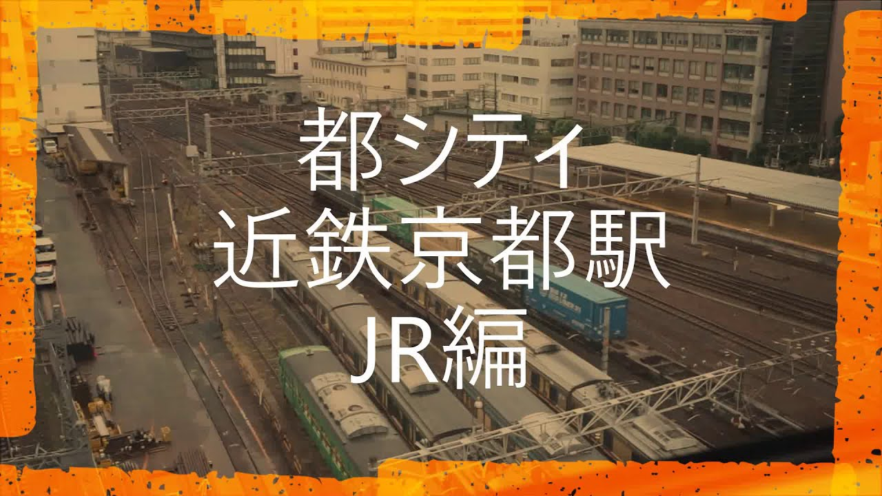 京都 駅 都 シティ 近鉄