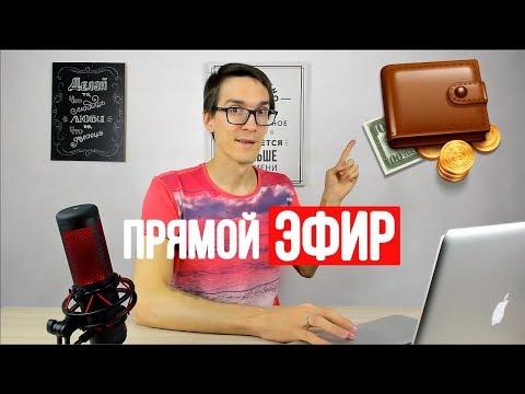 Как заработать в интернете 2020: YouTube, фриланс, маркетинг, SMM