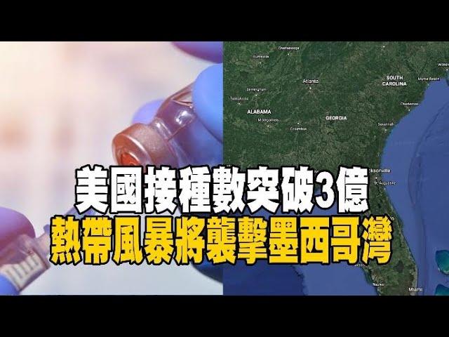 華語晚間新聞061821