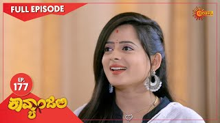 Kavyanjali - Ep 177 | 05 April 2021 | Udaya TV Serial | Kannada Serial