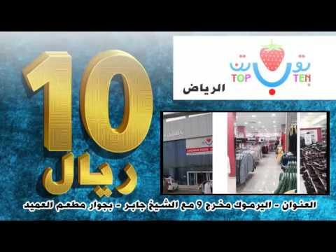 توب تن الرياض Top Ten Alriyadh Youtube