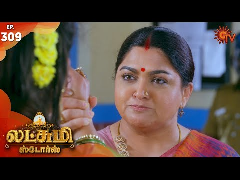 Lakshmi Stores - Episode 309 | 6th January 2020 | Sun TV Serial | Tamil Serial