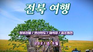 전북 고창 청보리밭 변산반도 채석강 격포해수욕장 곰소염…