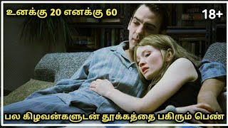 SLEEPING BEAUTY 2011 MOVIE TAMIL | REVIEW & EXPLAINED TAMIL | RIYAS REVIEWS TAMIL
