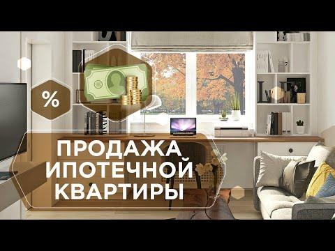 Как продать КВАРТИРУ В ИПОТЕКЕ? Несколько способов продажи ипотечной квартиры 6+
