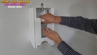 굿프렌드 위생용품 무료 생리대 자판기 사용법 영상 W2…