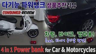 [차박용품] 알리발 차량, 모터싸이클, 캠핑용 점프스타…