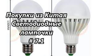Покупки из Китая. Светодиодные лампочки для дома / Shopping from China. LED bulbs for home # 7.1(Покупки из Китая. Светодиодные лампочки для дома / Shopping from China. LED bulbs for home # 7.1 ○ Ссылка на Товар: http://ali.pub/19shw..., 2014-10-21T18:16:49.000Z)