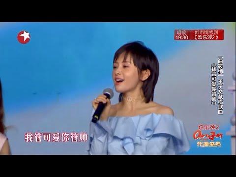 王子文—《我管可爱你管帅》 欢乐颂2开播演唱会【东方卫视官方高清】