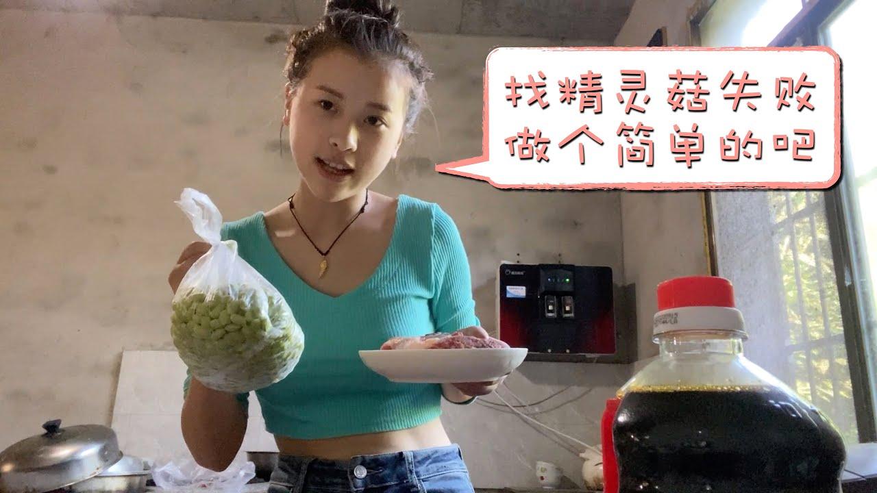 小漆做菜:野生精灵菇儿没找到,就简单给爸爸做个豆子烂肉吧!