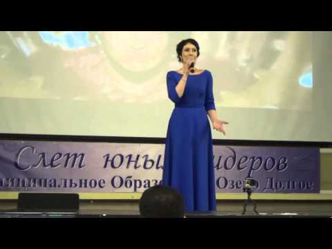 Наталья Михайлова на слете юных лидеров 2016 Широка страна моя родная