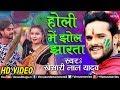 Khesari Lal Yadav (2018) होली का सबसे हिट गाना - Holi Mein Jhol - Bhojpuri Superhit Holi Songs 2018