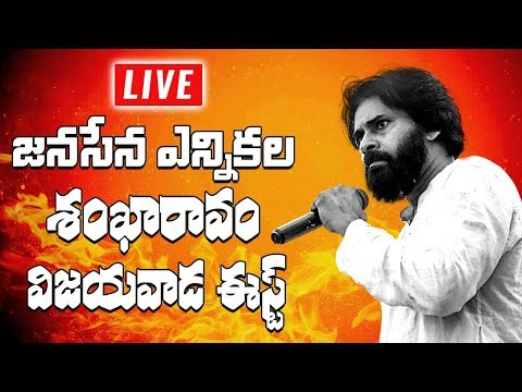 LIVE  || JanaSena Party Election Sankharavam ||  Vijayawada East ||   JanaSena Party