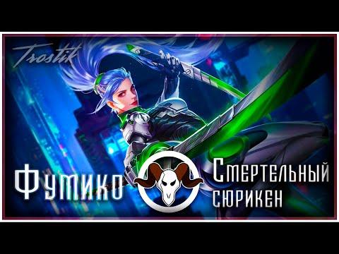 Heroes Evolved: Фумико - Смертельный Сюрикен.