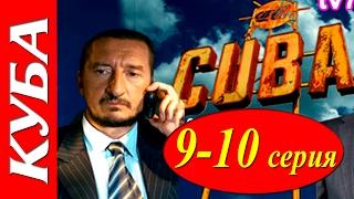 Куба 9-10 серия / Русские новинки фильмов 2017 #анонс Наше кино
