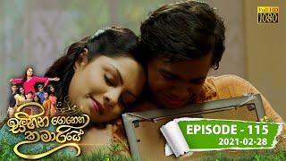 Sihina Genena Kumariye | Episode 115 | 2021-02-28 Thumbnail
