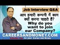 Why do you want to join our Company? Common Job Interview Question and Answer
