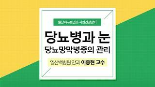 [일산백병원 건강강좌] 당뇨병과 눈 - 당뇨망막병증의 …