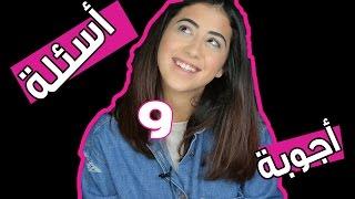 اسئلة واجوبة: اليوتيوبرز اللي احبهم | مع ليا