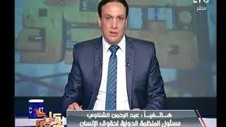 مسئول منظمة حقوق الأنسان يؤكد كلام ضحية قناة الفالوب : الدكتورة عليها 17 محضر