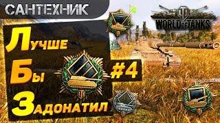 ЛБЗ от Сантехника: Выпуск 4 ~World of Tanks (wot)