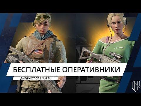 Rainbow Six Siege // Дайджест: Бесплатные оперативники | Элитные формы на IQ и Valkyrie
