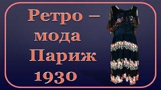 Винтажное платье 1930 Платье в стиле ретро