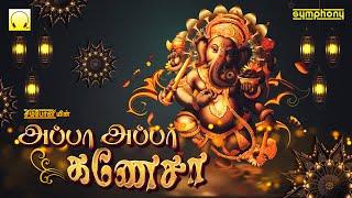 புதன்கிழமை தடைகளை விலக்கும் | அப்பா அப்பா கணேசா | Appa Appa Ganesha | Vinayagar Songs