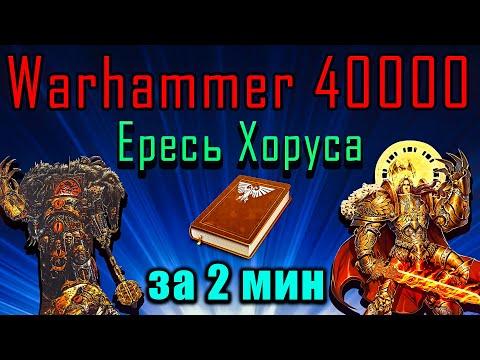 Сюжет Warhammer 40000 Ересь Хоруса за 2 минуты