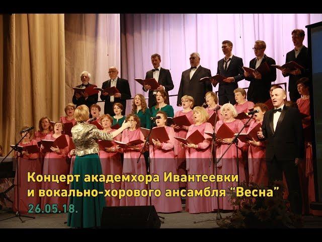 Концерт академхора и ансамбля Весна г. Ивантеевки (26.05.18.)