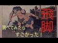 【驚愕】知られざる飛脚の実態!日本人スゲー‼︎‼︎‼︎