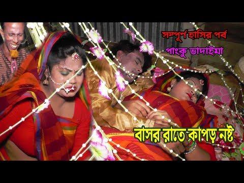 বাসর রাতে কাপড় নষ্ট | Basor Rate Bichana Nosto | Panku Vadaima | Koutuk | Bangla Comedy 2018